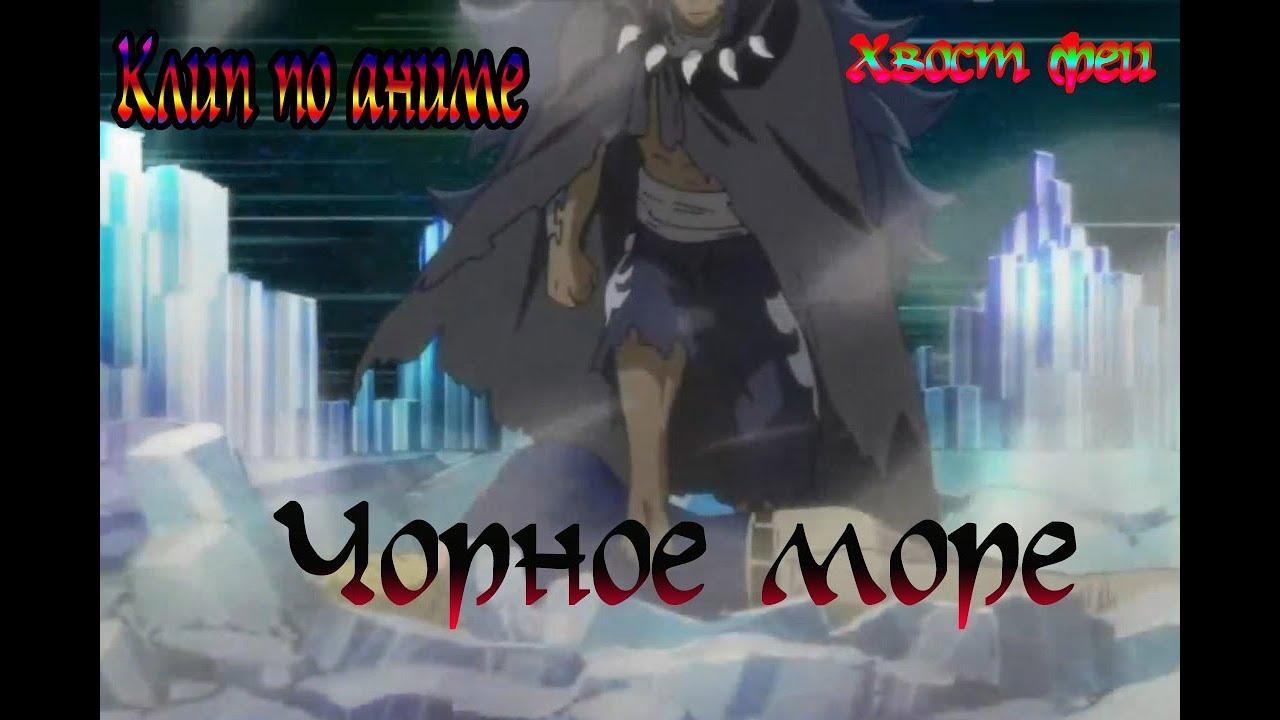 Клип по аниме Хвост феи Черное море - YouTube