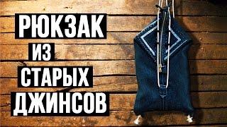 Рюкзак из старых джинсов своими руками