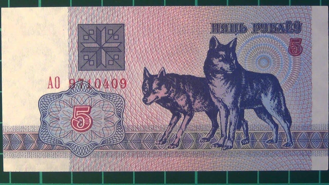 5 рублей фото бумажные