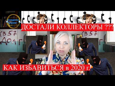 Как избавиться от коллекторов за 4 шага   изменения 2020   138 Блондинка вправе