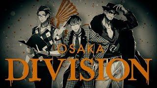 ヒプノシスマイク「あゝオオサカdreamin' night 」/ オオサカ・ディビジョン どついたれ本舗 Trailer