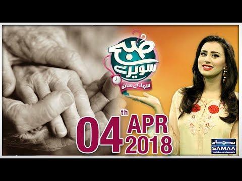 Saverey Samaa Kay Saath | SAMAA TV | Madiha Naqvi | 04 March 2018