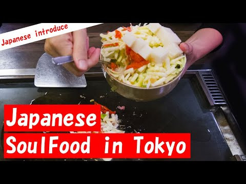 【-japanese-introduce】japanese-soul-food-monjayaki-english-subtitles-available