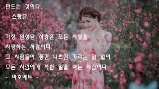 사랑 명언 11 [좋은글 좋은시]