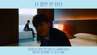 [2人 COVER] BTOB(비투비) - Only one for me (너 없인 안 된다)
