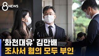 '화천대유' 김만배 검찰 출석…혐의 모두 부인 / SBS