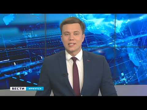 Выпуск «Вести Иркутск» 26.05.2020 (09:00)