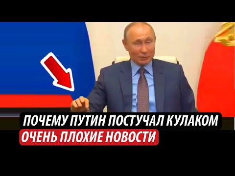 Почему Путин постучал кулаком. Очень плохие новости