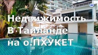 ТАЙЛАНД/ Купить недвижимость на острове Пхукет Karon Hills