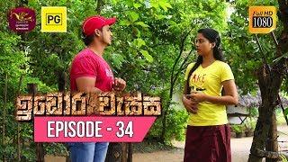 Idora Wassa - ඉඩෝර වැස්ස | Episode -34 | 2018-12-13 | Rupavahini TeleDrama Thumbnail