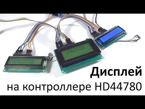 Дисплей на контроллере HD44780