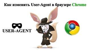 Как изменить User Agent в браузере Chrome