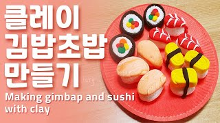클레이로 김밥,초밥 만들기. 클레이로 음식만들기. 클레…