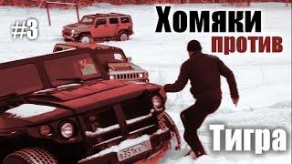 "ГАЗ-2330 ""Тигр"" против Хаммера: ГАЗ Тигр vs Hummer"