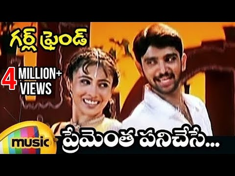 Girl Friend Telugu Movie Songs | Prema Yentha Full Video Song | Rohit | Anita Patil | Mango Music