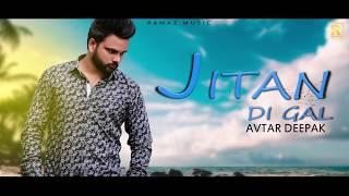 Jitan Di Gal - Avtar Deepak | New Punjabi Songs 2018 | Ramaz Music