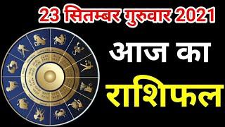 Aaj ka rashifal ! 6 December 2019 ! आज का राशिफल  Dainik rashifal daily rashifal ! Today horoscope
