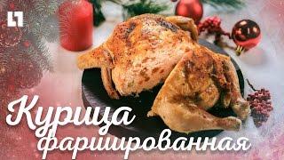 Новогодняя фаршированная курица