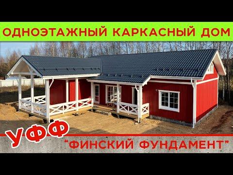 Одноэтажный каркасный дом на финском фундаменте. Полный обзор - каркасный дом