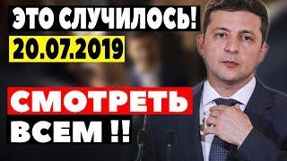 ЗАПРЕЩЕНО К ПОКАЗУ! - 20.07.2019 - ЗЕЛЕНСКИЙ ДАЛ ОТПОР ПУТИНУ
