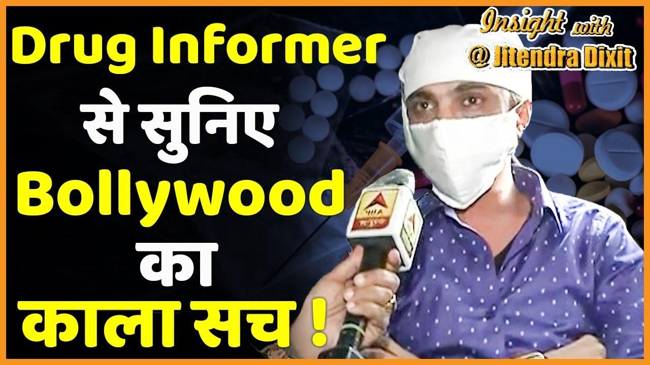 Download कैमरे पर Drugs Informer ने खोली Bollywood की पोल, बॉलीवुड का काला सच जान हैरान रह जाएंगे आप  