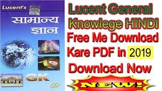 How To Download Lucent In Hindi | Free Download Lucent In PDF | General Knowedge Lucent 2017