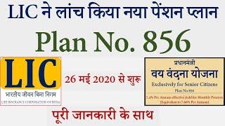 LIC New Plan 856 Pradhan Mantri Vaya Vandana Yojana | LIC Insure