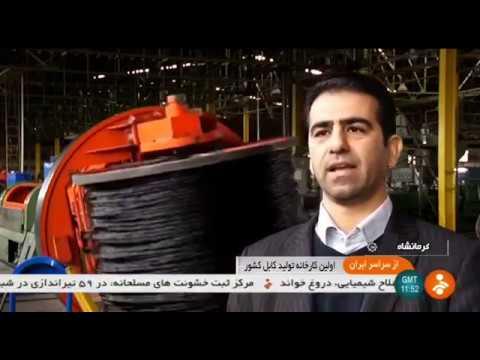 Iran made Electric Wire manufacturer, Kermanshah province توليدكننده سيم و كابل برق كرمانشاه ايران