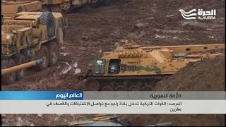 القوات التركية تدخل منطقة راجو في عفرين