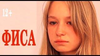 Короткометражный фильм|ФИСА-АНФИСА|Короткометражки|Детский лагерь|Школа кино|ШКИТ|