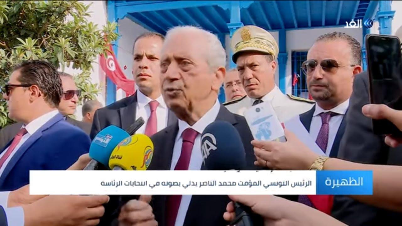 قناة الغد:ماذا قال الرئيس التونسي المؤقت عقب الإدلاء بصوته في انتخابات الرئاسة التونسية
