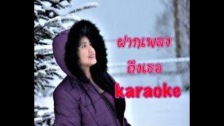 ฝากเพลงถึงเธอ karaoke...ธันวา