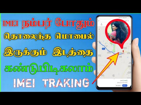 How To Track IMEI Smartphone Mobile Number With Live | Tamil Tech Central