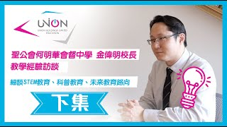 Publication Date: 2021-04-01 | Video Title: 【香港聖公會何明華會督中學】專訪金偉明校長 (下)-確立ST