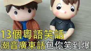 Gambar cover 13個粵語笑話,潮音廣東話包你笑到爆!【笑話69】