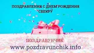 Поздравления с днем рождения свекру