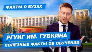10 фактов о РГУНГ им. Губкина. Учиться в университете нефти и газа!