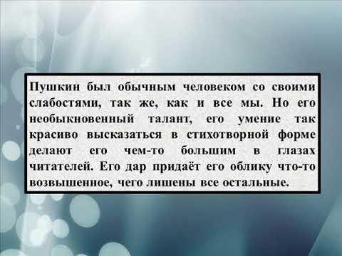 Сочинение на тему «Мой Пушкин»