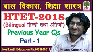 HTET Part-1 Child Development & Pedagogy Previous Year Questions  | बाल विकास और शिक्षा शास्त्र