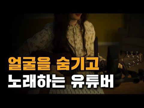 실수로 얼굴을 공개한 유튜브 가수