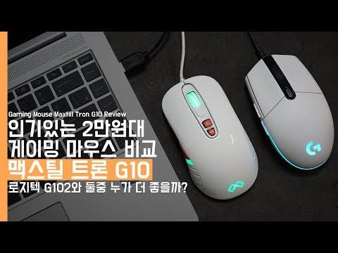 인기있는 2만원대 게이밍마우스 맥스틸 트론 G10 언박싱. 로지텍 G102와 누가 더 좋을까?(Gaming Mouse Maxtill Tron G10 Reivew)