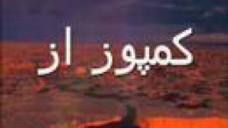""""""" احمد ولی - """"آتش Ahmad Wali - Aatash"""