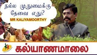 நல்ல முதுமைக்கு தேவை எது ? | Mr Kaliyamoorthy Speech | Kalyanamalai Kovai Episode  | SUN TV