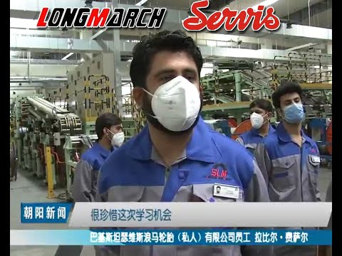 Service Long March Tyre | MOBILE WORLD Magazine