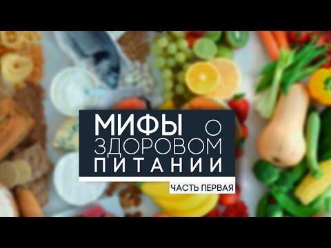 Часть 1. Мифы о правильном питании. Мнения диетологов. - Видео онлайн