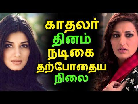 காதலர் தினம் நடிகை தற்போதைய நிலை | Tamil Cinema News | Kollywood News | Tamil Cinema Seithigal
