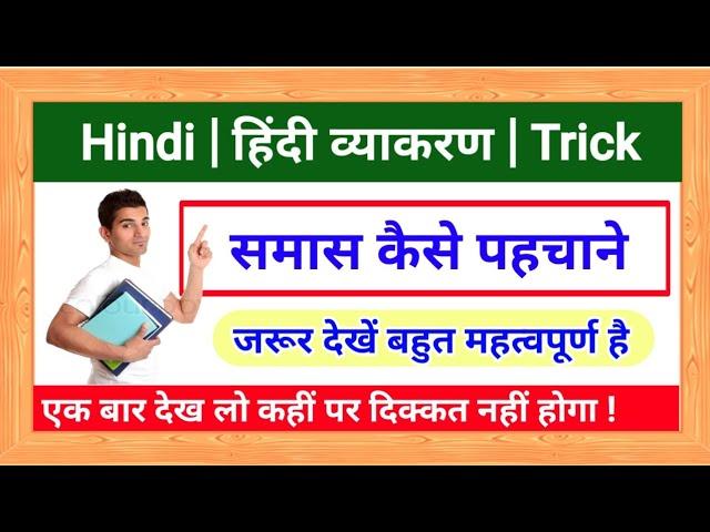 समास क्या होता है   समास को कैसे पहचाने   Samas kya hota hai Hindi Grammer   Trick   High Target