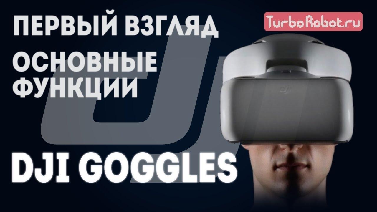 Купить dji goggles к dji в владимир купить xiaomi mi за бесценок в казань