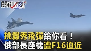 挑釁秀飛彈給你看!俄國防部長座機 遭北約F16戰機迫近! 關鍵時刻20170622-5 王瑞德 傅鶴齡 黃創夏