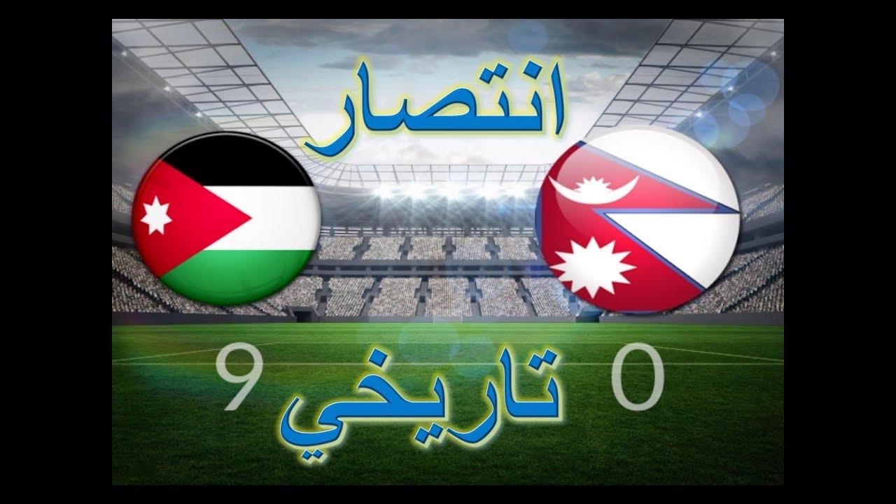 حقائق لم تكن تعرفها من قبل عن المنتخب الأردني لكرة القدم